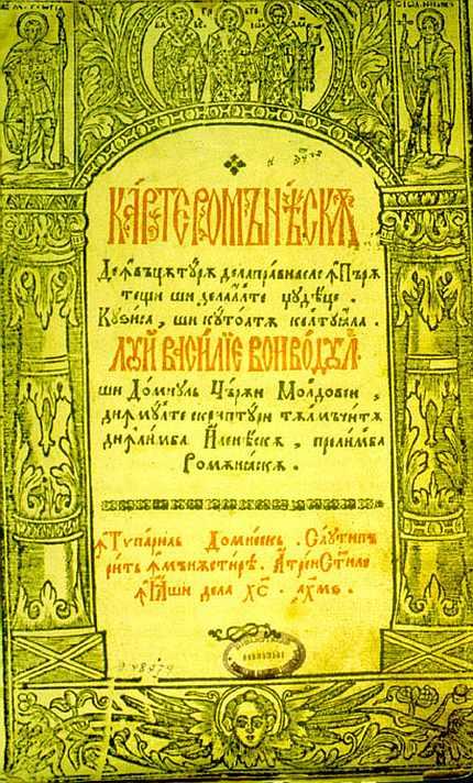 Limba românească în Moldova medievală