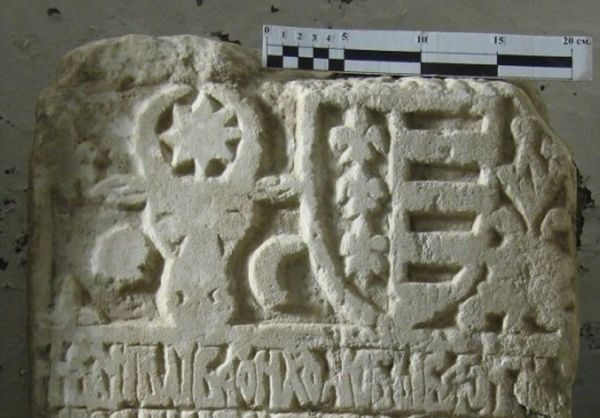 inscriptii-Cetatea-Alba